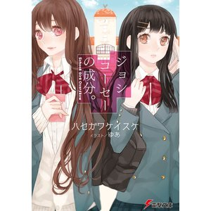 ジョシコーセーの成分。 SCHOOL GIRL OVERFLOW 電子書籍版 / 著者:ハセガワケイスケ イラスト:ゆあ|ebookjapan
