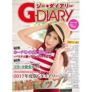G-DIARY 2017年最強マップ特別版 電子書籍版 / アールコス・メディア株式会社|ebookjapan