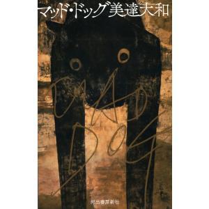 マッド・ドッグ 電子書籍版 / 美達大和|ebookjapan