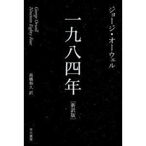 一九八四年[新訳版] 電子書籍版 / ジョージ・オーウェル/高橋和久 ebookjapan
