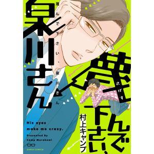 蔑んで下さい、泉川さん 電子書籍版 / 村上キャンプ|ebookjapan