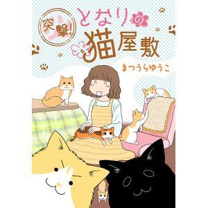 突撃!となりの猫屋敷 電子書籍版 / まつうらゆうこ ebookjapan