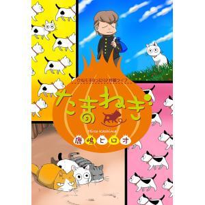 たまねぎ 電子書籍版 / 鹿嶋ヒロオ ebookjapan