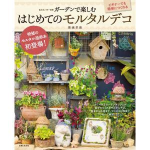ガーデンで楽しむはじめてのモルタルデコ 電子書籍版 / 原嶋早苗