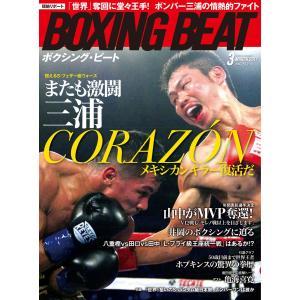 BOXING BEAT(ボクシング・ビート) 2017年3月号 電子書籍版 / BOXING BEA...