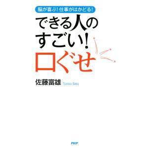脳が喜ぶ! 仕事がはかどる! できる人のすごい! 口ぐせ 電子書籍版 / 著:佐藤富雄 ebookjapan