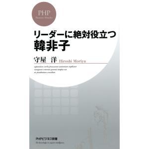 リーダーに絶対役立つ韓非子 電子書籍版 / 著:守屋洋 ebookjapan