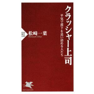 クラッシャー上司 平気で部下を追い詰める人たち 電子書籍版 / 著:松崎一葉