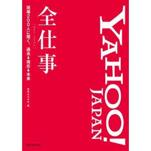 Yahoo! JAPAN全仕事 電子書籍版 / 実業之日本社|ebookjapan