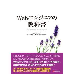 Webエンジニアの教科書 電子書籍版 / 佐々木達也/瀬川雄介/内藤賢司