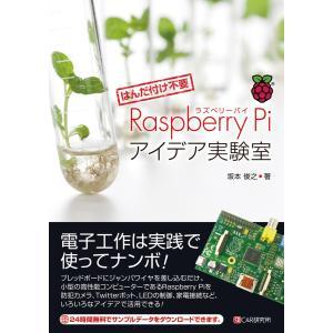 [はんだ付け不要]Raspberry Piアイデア実験室 電子書籍版 / 坂本俊之
