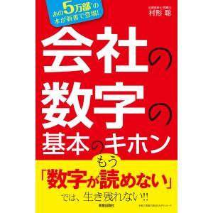 会社の数字の基本のキホン―数字を読めなきゃヤバい! 電子書籍版 / 著:村形聡|ebookjapan