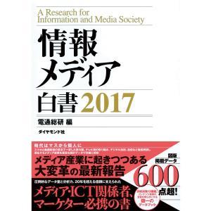 情報メディア白書 2017 電子書籍版 / 電通総研|ebookjapan