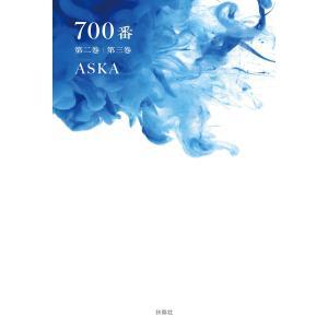700番 第二巻│第三巻 電子書籍版 / ASKA