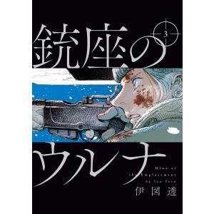 銃座のウルナ 3 電子書籍版 / 著者:伊図透