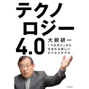 テクノロジー4.0 「つながり」から生まれる新しいビジネスモデル 電子書籍版 / 著者:大前研一
