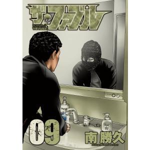 ザ・ファブル (9) 電子書籍版 / 南勝久