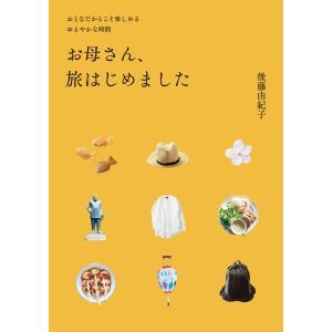 お母さん、旅はじめました 電子書籍版 / 後藤由紀子|ebookjapan