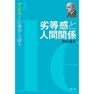 【初回50%OFFクーポン】劣等感と人間関係 電子書籍版 / 野田俊作 ebookjapan