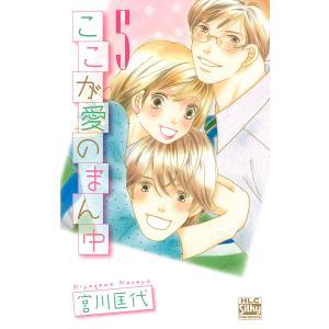 ここが愛のまん中 (5) 電子書籍版 / 宮川匡代|ebookjapan
