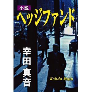 小説ヘッジファンド 電子書籍版 / 著者:幸田真音|ebookjapan