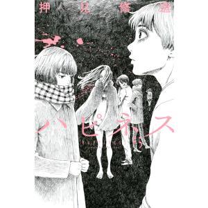 ハピネス (5) 電子書籍版 / 押見修造