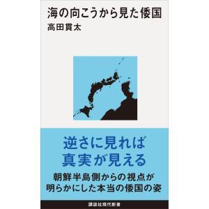 海の向こうから見た倭国 電子書籍版 / 高田貫太 ebookjapan