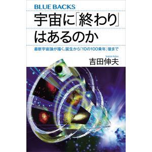 宇宙に「終わり」はあるのか 最新宇宙論が描く、誕生から「10の100乗年」後まで 電子書籍版 / 吉...