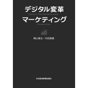 デジタル変革マーケティング 電子書籍版 / 著:横山隆治 著:内田康雄|ebookjapan