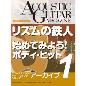 アコースティック・ギター・マガジン・アーカイブ・シリーズ1 「リズムの鉄人」「始めてみよう!ボディ・ヒット」 電子書籍版|ebookjapan