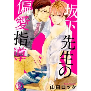 坂下先生の偏愛指導 2巻 電子書籍版 / 山田ロック|ebookjapan