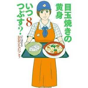 目玉焼きの黄身 いつつぶす? 8 電子書籍版 / 著者:おおひなたごう ebookjapan