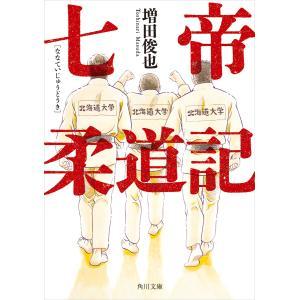 七帝柔道記 電子書籍版 / 著者:増田俊也