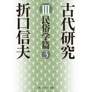 古代研究III 民俗学篇3 電子書籍版 / 著者:折口信夫|ebookjapan