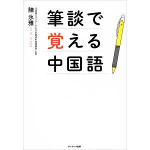 筆談で覚える中国語 電子書籍版 / 著:陳氷雅|ebookjapan