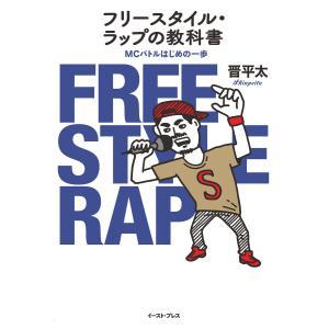 フリースタイル・ラップの教科書 MCバトルはじめの一歩 電子書籍版 / 晋平太