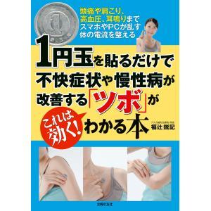 1円玉を貼るだけで不快症状や慢性病が改善する「ツボ」がわかる本 電子書籍版 / 福辻 鋭記 ebookjapan