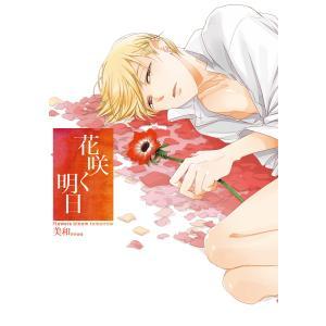 【初回50%OFFクーポン】花咲く明日【コミックス版】 電子書籍版 / 著:美和|ebookjapan