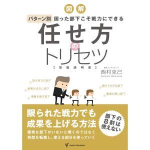 任せ方のトリセツ 電子書籍版 / 西村克己|ebookjapan