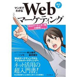 【初回50%OFFクーポン】マンガでわかるWebマーケティング 改訂版 Webマーケッター瞳の挑戦!...