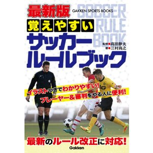 最新版 覚えやすい サッカールールブック 電子書籍版 / 高田静夫/三村高之