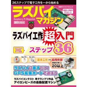 【初回50%OFFクーポン】ラズパイマガジン 2017年4月号 電子書籍版 / 編:日経Linux