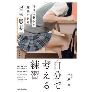 著者:平原卓 出版社:KADOKAWA 提供開始日:2017/03/02 タグ:趣味・実用 ビジネス...