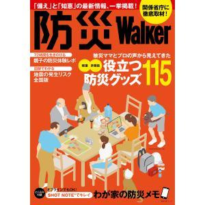 【初回50%OFFクーポン】防災Walker 電子書籍版 / 編:防災Walkerムック編集部 ebookjapan