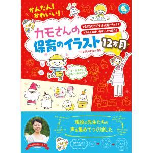 かんたん!かわいい!カモさんの保育のイラスト12か月 電子書籍版 / 著:カモ ebookjapan