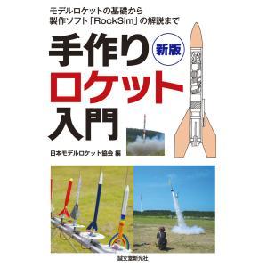 【初回50%OFFクーポン】新版 手作りロケット入門 電子書籍版 / 日本モデルロケット協会 ebookjapan