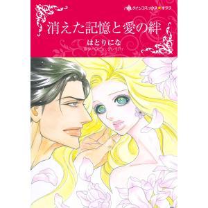 消えた記憶と愛の絆 電子書籍版 / はとりにな 原作:ロビン・グレイディ|ebookjapan