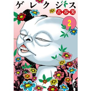 【初回50%OFFクーポン】ゲレクシス (2) 電子書籍版 / 古谷実 ebookjapan