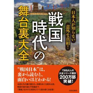 【初回50%OFFクーポン】日本人が知らない意外な真相! 戦国時代の舞台裏大全 電子書籍版 / 編:歴史の謎研究会|ebookjapan