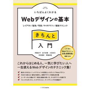 【初回50%OFFクーポン】いちばんよくわかるWebデザインの基本きちんと入門 電子書籍版 / 伊藤...